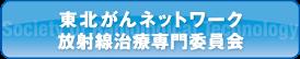 放射線治療専門委員会[東北がんネットワーク]