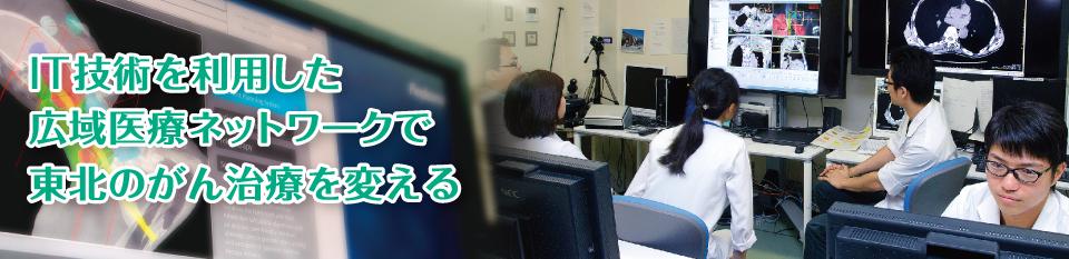IT技術を利用した広域医療ネットワークで東北のがん治療を変える